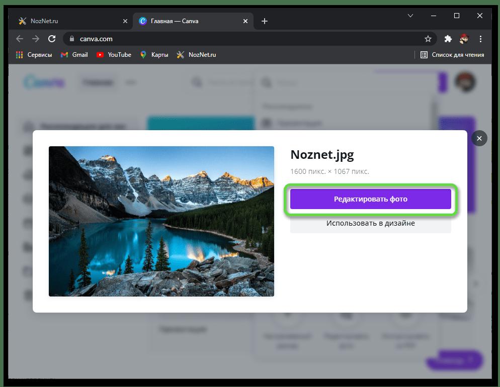 Перейти к редактированию для преобразования цветной фотографии в черно белую в онлайн-сервисе Canva