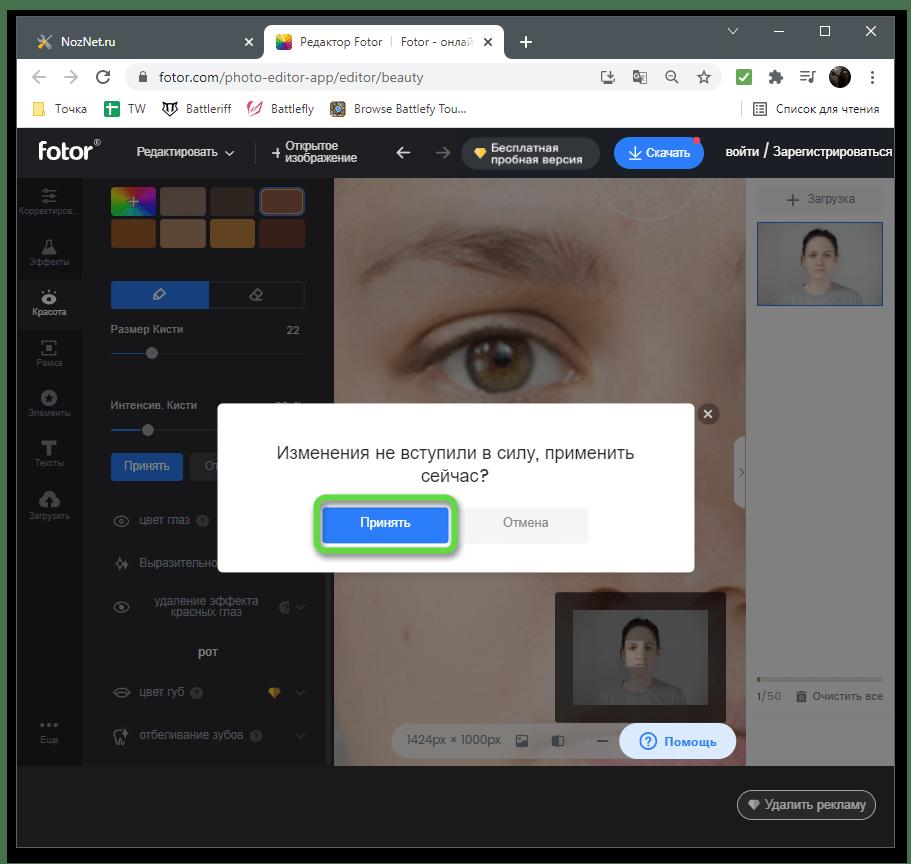 Подтверждение изменений для ретуши фото через онлайн-сервис Fotor
