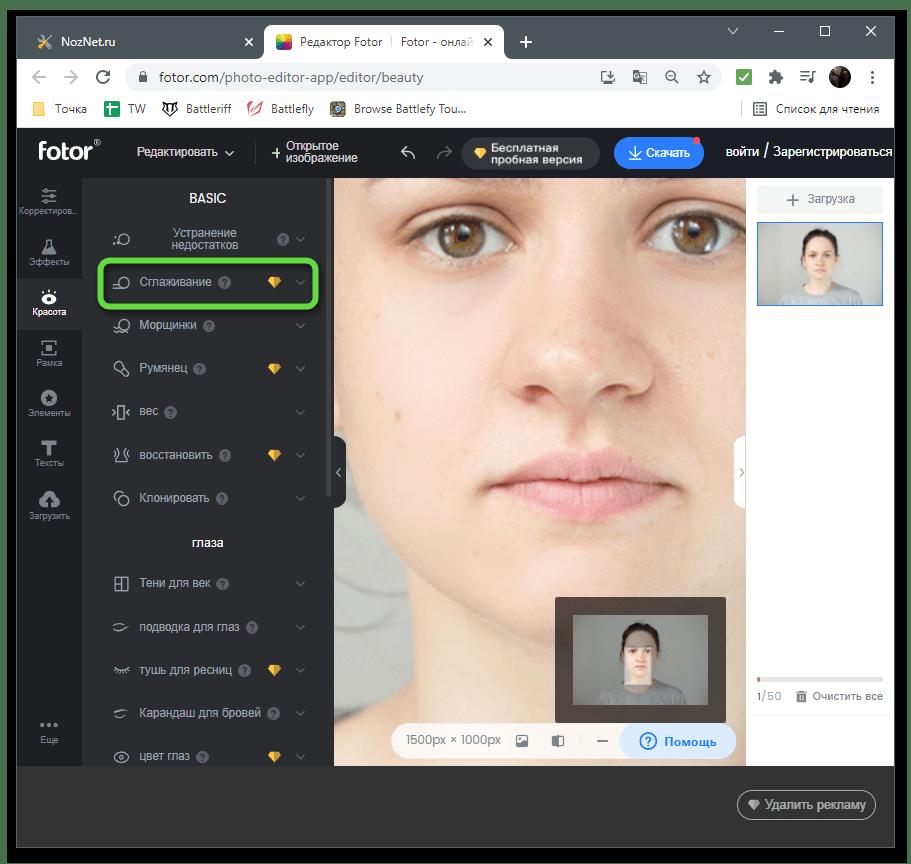 Премиум-инструменты на сайте для ретуши фото через онлайн-сервис Fotor