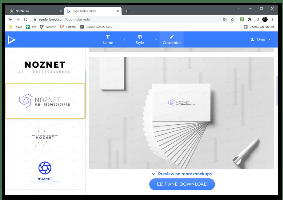 Просмотр оформления для создания логотипа через онлайн-сервис RenderForest