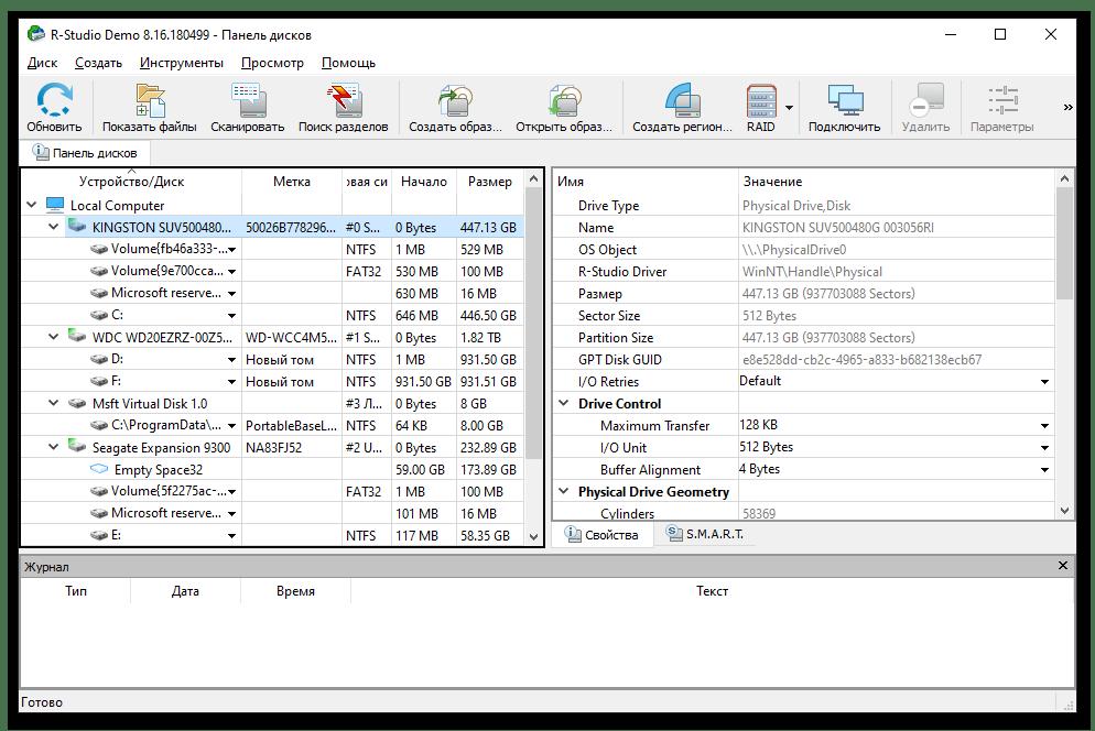 R-Studio - одна из наиболее мощных программ для профессионального восстановления файлов и других данных в среде Windows