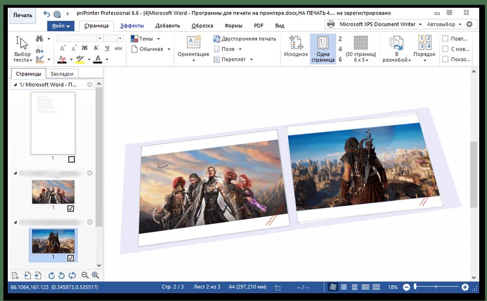 Распечатка изображений с помощью priPrinter
