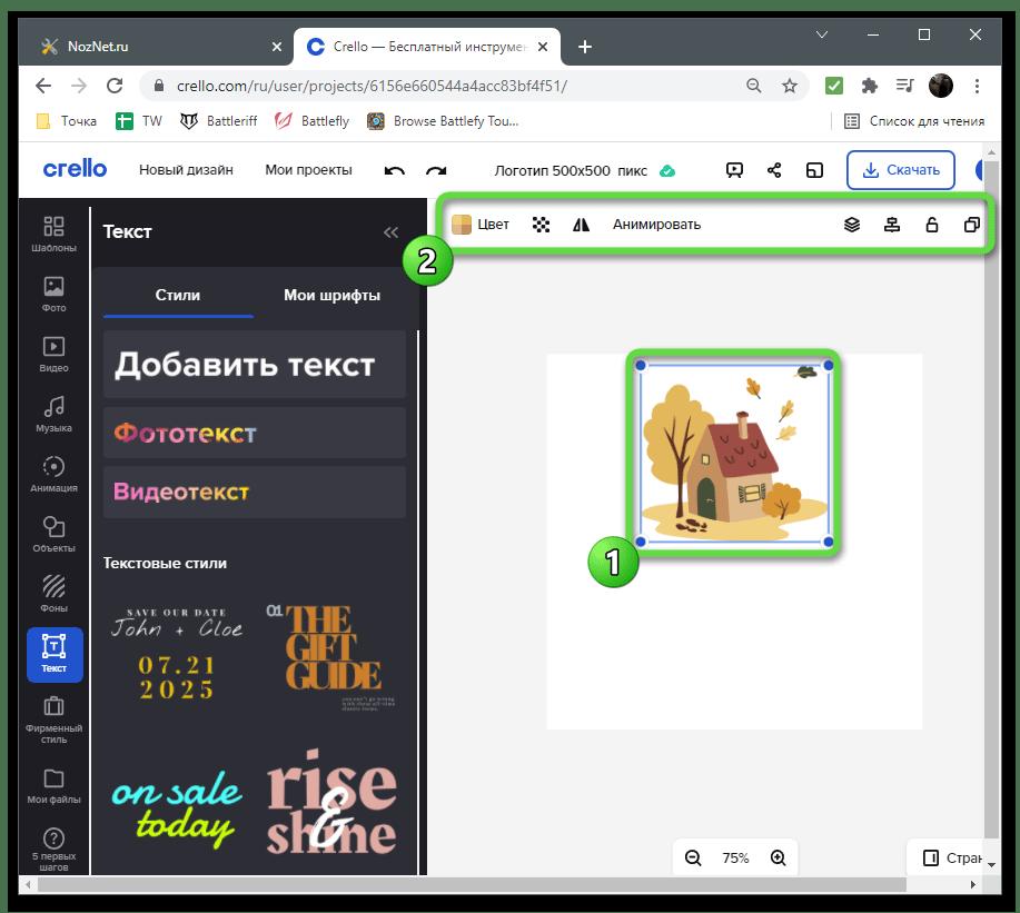 Редактирование элементов для создания логотипа через онлайн-сервис Crello