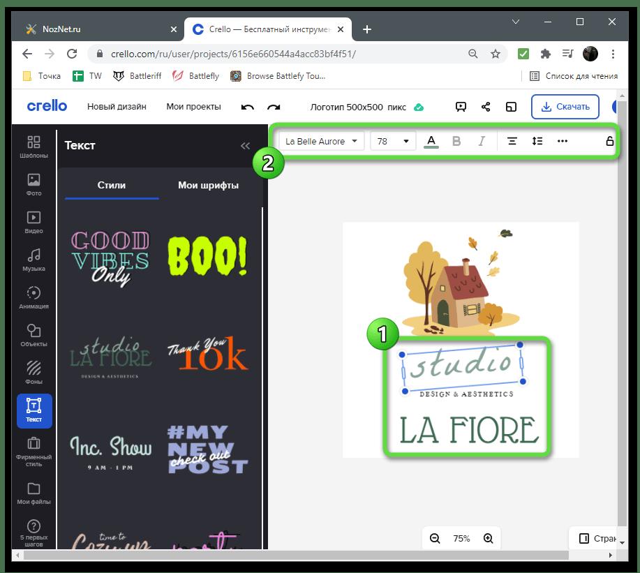 Редактирование текста для создания логотипа через онлайн-сервис Crello