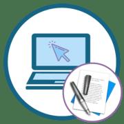 Редакторы текста онлайн
