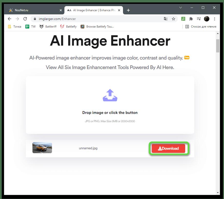 Скачивание результата после улучшения качества фото через онлайн-сервис Al Image Enhancer