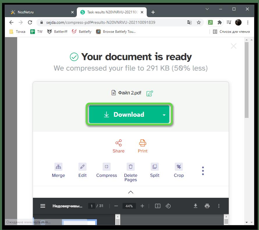 Скачивание результата сжатия сжатого PDF-файла через онлайн-сервис Sejda