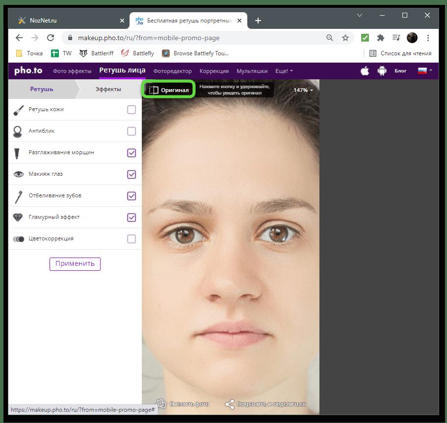 Сравнение оригинала и результата для ретуши фото через онлайн-сервис Makeup.Pho.to