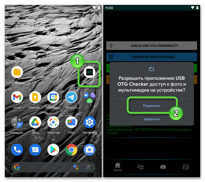 USB OTG Checker для Android - первый после установки запуск приложения, выдача разрешения на доступ к файлам