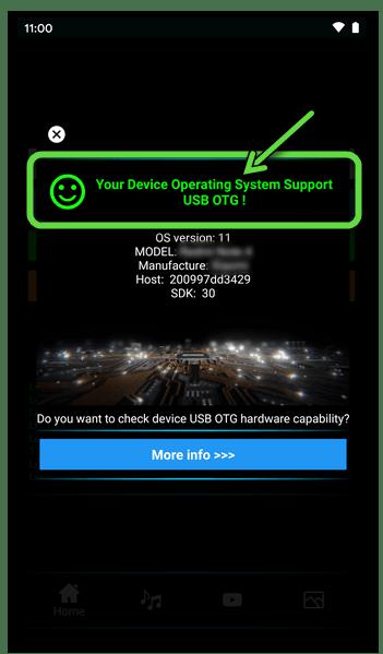 USB OTG Checker для Android - успешное завершение проверки поддержки смартфоном технологии On-The-Go