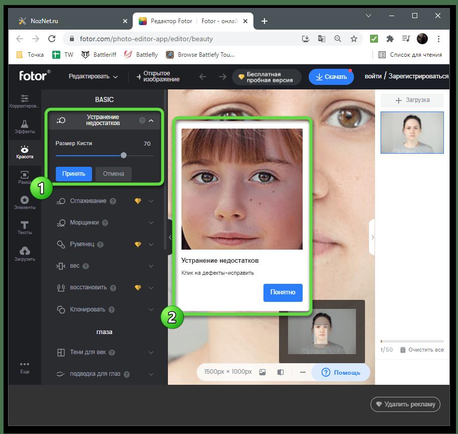 Устранение дефектов для ретуши фото через онлайн-сервис Fotor