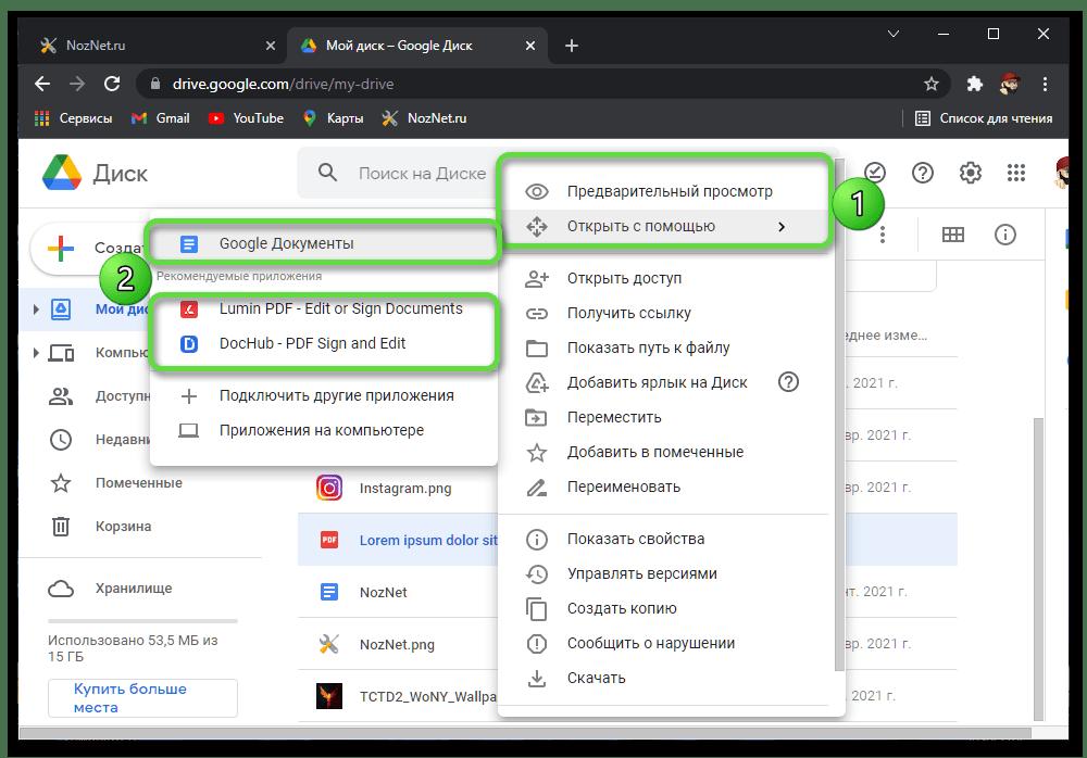 Варианты работы с документом в сервисе Google Диск после загрузки файла в формате PDF онлайн