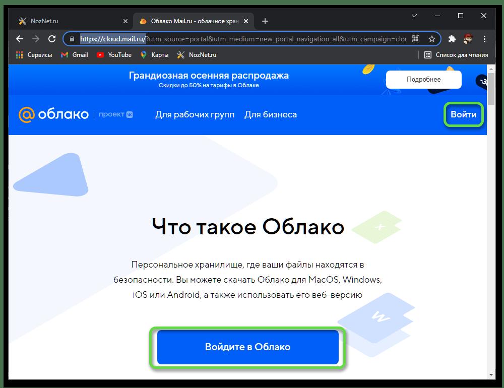 Вход в свой аккаунт в сервисе облако Mail.ru для открытия файла в формате PDF онлайн