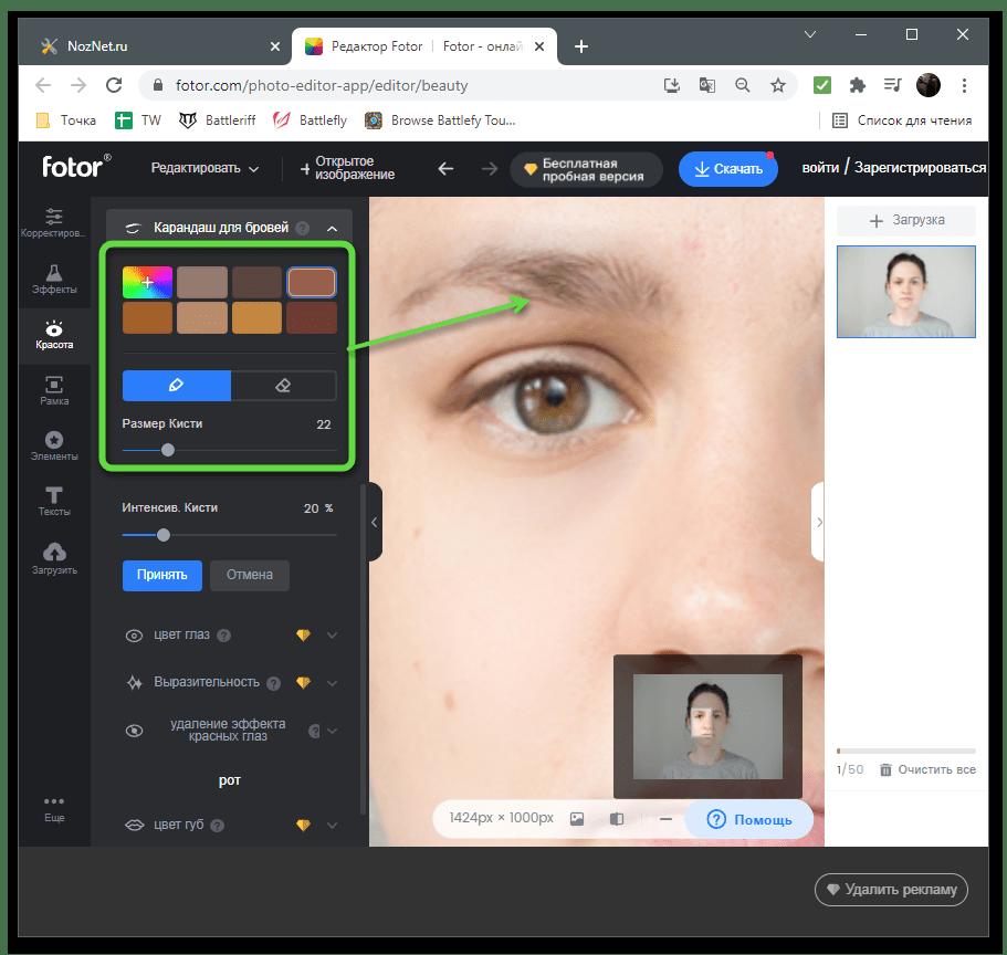 Выбор цвета при макияже для ретуши фото через онлайн-сервис Fotor