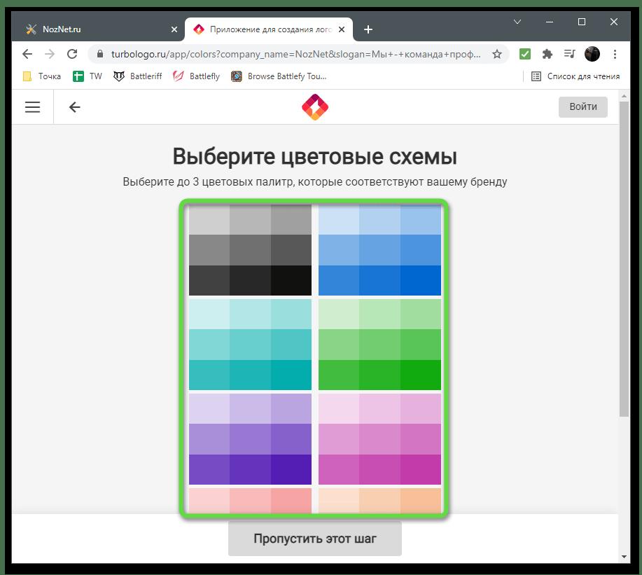 Выбор цветового профиля для создания логотипа через онлайн-сервис Turbologo