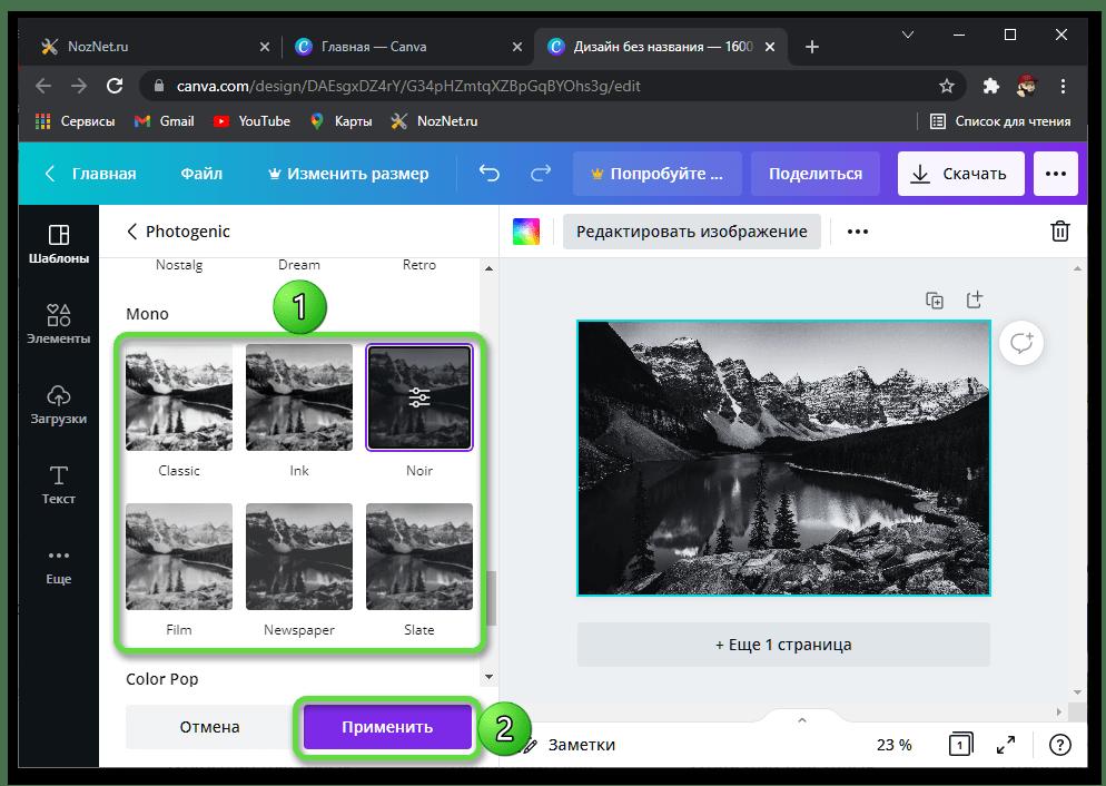 Выбор эффекта для преобразования цветной фотографии в черно белую в онлайн-сервисе Canva
