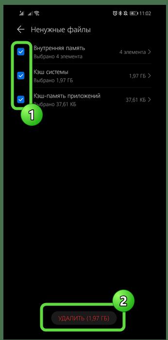 Выбор и удаление ненужных файлов в Android Honor