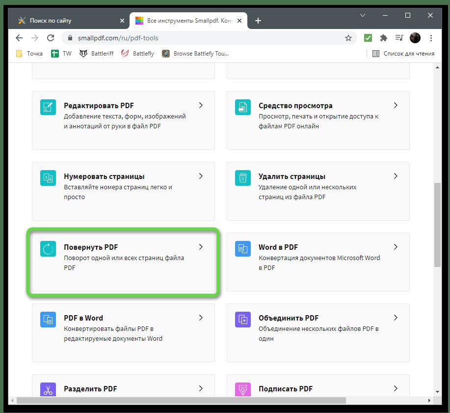 Выбор инструмента для переворота PDF-документа через онлайн-сервис SmallPDF