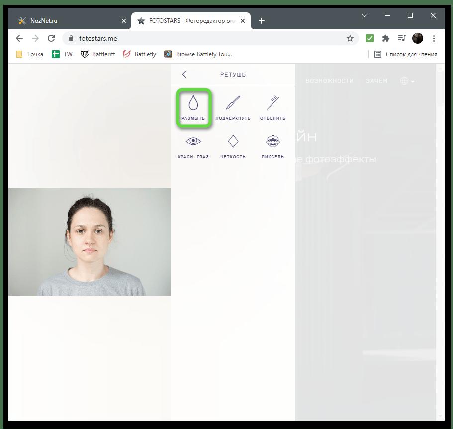 Выбор инструмента для ретуши фото через онлайн-сервис Fotostars