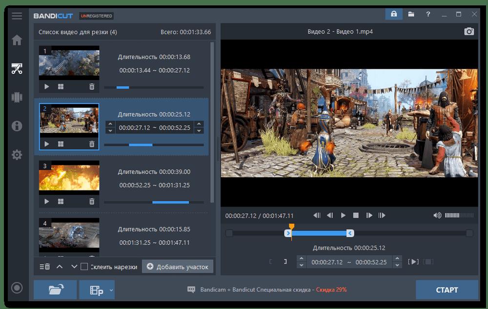 Вырезка фрагментов из видео с помощью Bandicut