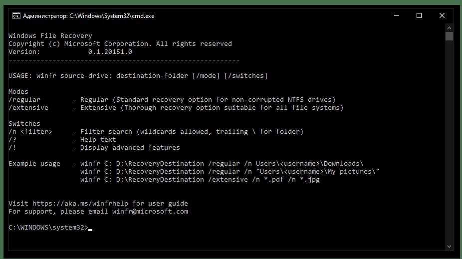 Windows File Recovery - программа для восстановления файлов от Microsoft без графического интерфейса