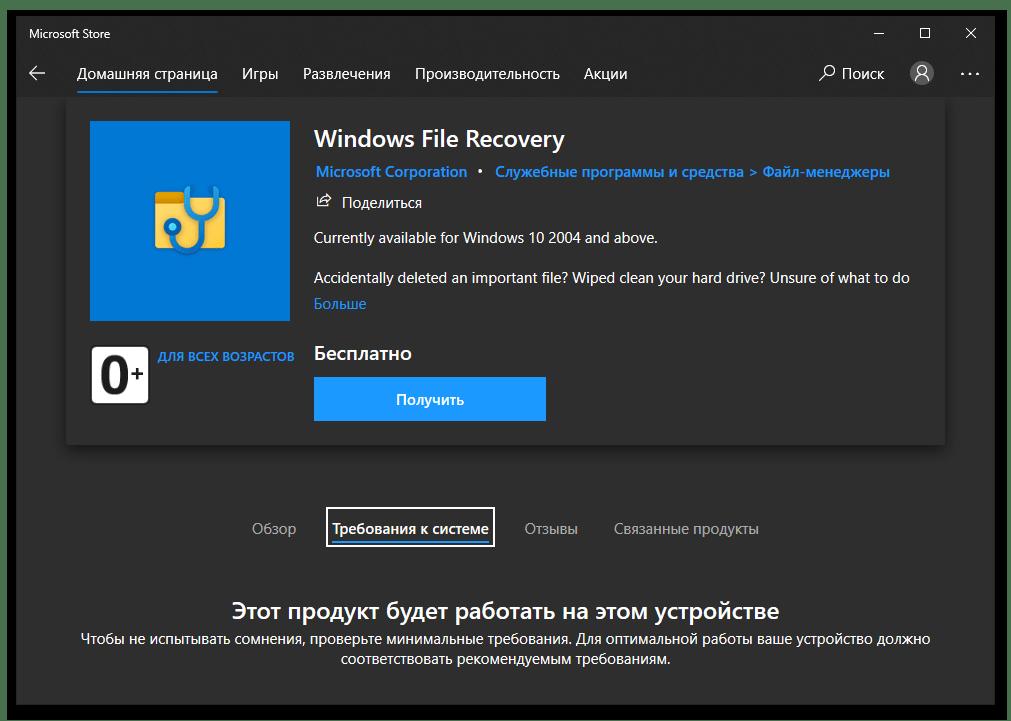 Windows File Recovery загрузка фирменного средства для восстановления файлов от Microsoft из Магазина софта компании для Windows 10