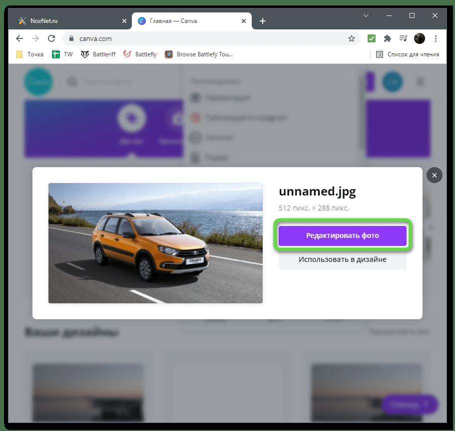 Загрузка файла для улучшения качества фото через онлайн-сервис Canva