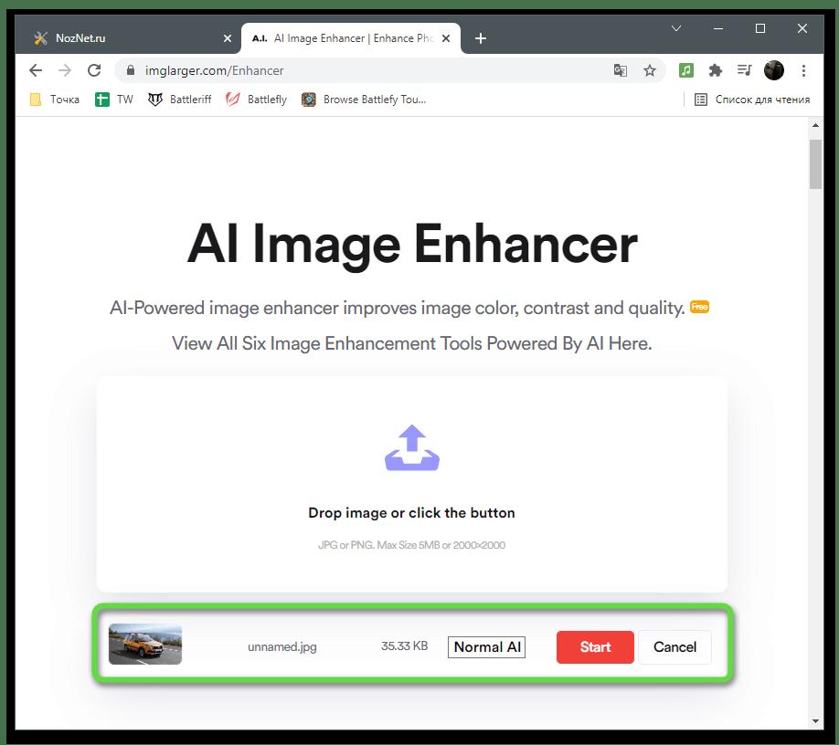 Запуск процесса для улучшения качества фото через онлайн-сервис Al Image Enhancer